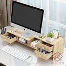 電腦顯示器增高架子高底座辦公置物架桌面收納盒【櫻田川島】