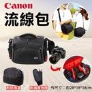 攝彩@Canon流線包 一機二鏡 側背腰手提 附防雨罩 單眼 類單眼適用