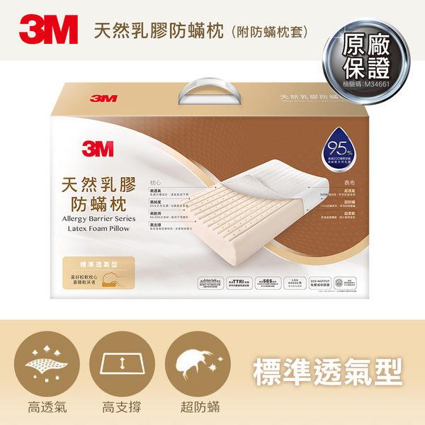 3M天然乳膠防蹣枕-標準透氣型(附防蹣枕套) 7100040823