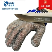 手套-5級防割鋼絲手套裁剪驗廠屠宰切肉殺魚抓蟹撬生蠔金屬手套