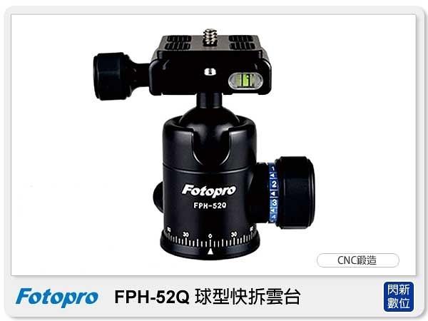 【24期0利率,免運費】FOTOPRO 富圖寶 FPH-52Q 球型快拆雲台(FPH52Q,湧蓮公司貨) C5I C4I