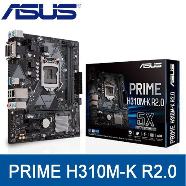 【免運費】ASUS 華碩 PRIME H310M-K R2.0 主機板 / H310晶片 / mATX / 1151 腳位-八代處理器專用