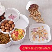 歐式創意糖果干果盒分格帶蓋家用客廳過年水果盤零食瓜子盤堅果盒 薔薇時尚