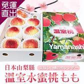 愛上水果 日本山梨縣溫室水蜜桃*1箱(1公斤/約5-6顆/原裝箱)【免運直出】