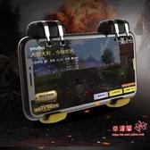 吃雞神器 六指四鍵第七代十98K刺激戰場輔助手機翻轉不擋屏高端金屬機械蘋果安卓專用裝備一體
