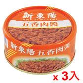 新東陽五香肉醬160g*3罐【愛買】