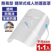 (買一送一) 簡易型 鏡架式 成人防護面罩 1+1入 (透明 防飛沫 全臉防護) 專品藥局【2019063】