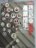 【書寶二手書T2/財經企管_QJQ】跨世紀的產業推手-20個與台灣共同成長的故事_李俊明