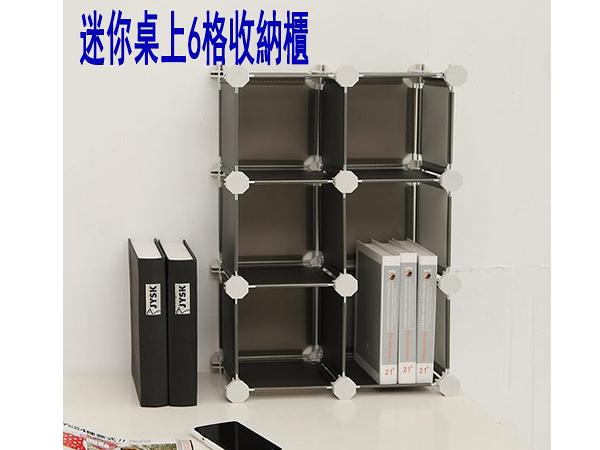 ikloo~迷你6格收納櫃-5.8吋百變收納櫃/組合櫃【SV9007】BO雜貨