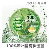 L'EGERE 100 蘆薈保濕凝膠 300ml