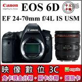 《映像數位》CANON EOS 6D機身 +EF 24-70mm f/4L IS USM 全片幅相機 【中文平輸】【64G套餐全配】***