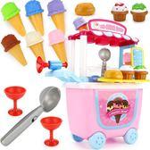 兒童過家家仿真廚房做煮飯玩具小女孩冰淇淋冰激凌雪糕車醫生套裝【父親節好康搶購】