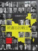 【書寶二手書T4/軍事_YAX】被遺忘的戰士-抗戰勝利七十年_聯合報編輯部