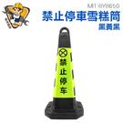 MIT-BYB650 黑黃黑 禁止停車雪糕筒 三角錐 空重0.5KG 加重後3.5KG 650mm高 280mm寬
