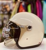 GP-5安全帽,泡泡鏡復古帽,319,素/奶茶