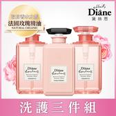 【Moist Diane 黛絲恩】工藝香水洗護3件組(500mlx3) 深層修護玫瑰
