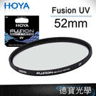 HOYA Fusion UV 52mm 保護鏡【UV系列】