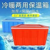 【快出】保溫箱保冷箱60L商用加熱食品饅頭米飯外賣送餐大號戶外車載塑膠