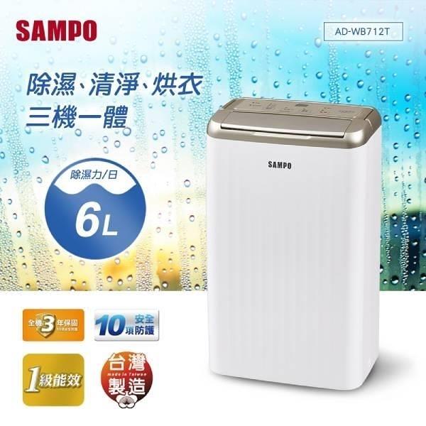 【南紡購物中心】SAMPO 聲寶 AD-WB712T 6公升空氣清淨除濕機