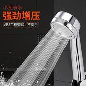增壓花灑噴頭 熱水器淋浴噴頭 加壓節水淋雨蓮蓬頭可拆洗花傘碰頭 森活雜貨