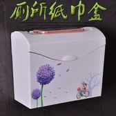 方形防水塑膠草紙盒 廁所衛生間紙巾盒手紙廁紙盒 免打孔手紙架箱[完美男神]