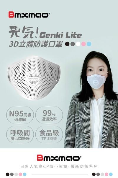 【Bmxmao】元氣Genki Lite KN95 立體防護口罩 五重過濾 呼吸閥設計 立體口罩 過濾口罩 可替式濾網