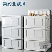 汽車后備箱儲物箱車載收納箱塑料收納盒置物整理箱【小檸檬3C】