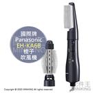 日本代購 空運 2020新款 Panasonic 國際牌 EH-KA6B 梳子吹風機 整髮器 國際電壓 2梳頭