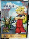 挖寶二手片-P12-097-正版DVD-動畫【淘氣阿丹】-迪士尼頻道 國英語發音