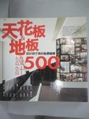 【書寶二手書T4/設計_GSZ】天花板&地板設計500_漂亮家居編