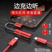 轉接頭蘋果7耳機轉接頭iphone7plus手機二合一xs轉換頭7p充電x轉接線 夏洛特