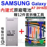 【贈12件套拆機工具】三星 SAMSUNG Galaxy A7 2016版 A710 需拆解手機 內建式原廠電池/BA710ABE/3300mAh-ZY