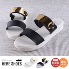 [Here Shoes] (童鞋28-34) MIT台灣製 時尚金屬片設計 PU皮革內防磨 涼拖鞋 一字拖鞋 親子鞋-AN3748
