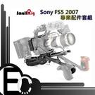 【EC數位】SmallRig Sony FS5 專業配件組 2007 攝影 穩定架 支架 相機提籠 兔籠