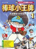 (二手書)棒球小王牌(1)