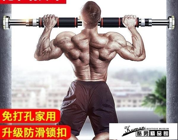 引體向上器 門上單杠引體向上健身器材厚室內家用墻體門框單桿練習 酷男