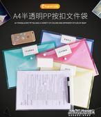 A4文件袋塑料加厚透明資料票據收納夾按扣防水公文檔案袋學生   傑克型男館