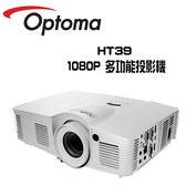Optoma 奧圖碼 HT39 1080P 多功能投影機【免運+公司貨保固】