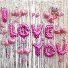 裝飾氣球 I LOVE YOU 氣球布置 情人節 婚禮活動 鋁膜氣球 浪漫布置 求婚配備☆匠子工坊☆【UZ0015】
