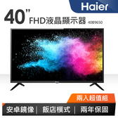 兩入組 Haier 海爾 40吋 Full HD平面 LED 顯示器 40B9650 LE40B9650 / 40B9600