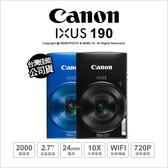 Canon IXUS 190 彩虹公司貨 廣角 10X光學變焦 超廣角 高清拍攝 【24期免運】 薪創數位