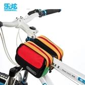 自由車袋 樂炫 自行車包前梁包馬鞍包山地車裝備騎行包上管包單車配件掛包『快速出貨』