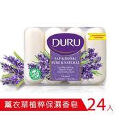 【6組】土耳其Duru植粹保濕香皂85g*四入/組-薰衣草(共24入
