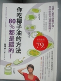 【書寶二手書T7/養生_ISG】你吃椰子油的方法80%都是錯的!_白澤卓二