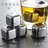 不銹鋼制冰塊模具盒做速凍冰粒威士忌飲料家用冰夾304【叢林之家】