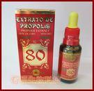 有福 寶藍80巴西蜂膠滴劑 1瓶 POLENECTAR80 30ML 台灣代理商
