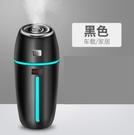 車載加濕器汽車空氣凈化器車內車用霧化香薰精油噴霧消除異味車上LZ3175【VIKI菈菈】