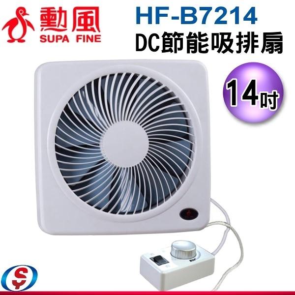 【信源】14吋~【勳風變頻DC旋風式節能吸排扇 】《HF-B7214》*線上刷卡*免運費*
