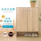 《HOPMA》日式雙門四層鞋櫃/收納櫃C-H2080