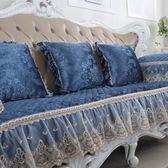 沙發墊 歐式加厚沙發墊布藝防滑毛絨坐墊客廳通用套奢華組合全包 莎拉嘿幼